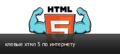 клевые хтмл 5 по интернету