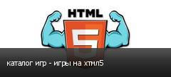 каталог игр - игры на хтмл5