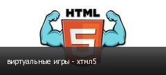 виртуальные игры - хтмл5