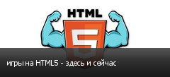 игры на HTML5 - здесь и сейчас