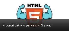 игровой сайт- игры на хтмл5 у нас