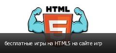 бесплатные игры на HTML5 на сайте игр