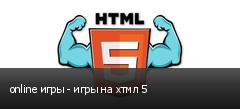 online игры - игры на хтмл 5