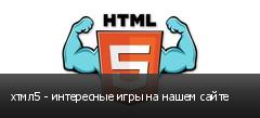 хтмл5 - интересные игры на нашем сайте