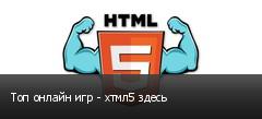 Топ онлайн игр - хтмл5 здесь