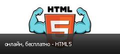 онлайн, бесплатно - HTML5