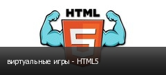 виртуальные игры - HTML5