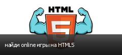 найди online игры на HTML5