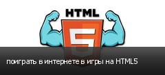 поиграть в интернете в игры на HTML5