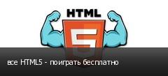 все HTML5 - поиграть бесплатно