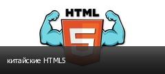 китайские HTML5