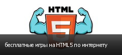 бесплатные игры на HTML5 по интернету
