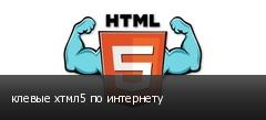 клевые хтмл5 по интернету
