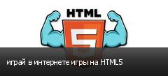 играй в интернете игры на HTML5