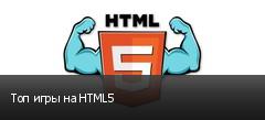 Топ игры на HTML5