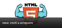 мини хтмл5 в интернете