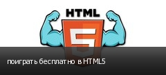 �������� ��������� � HTML5