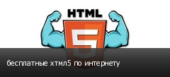 бесплатные хтмл5 по интернету