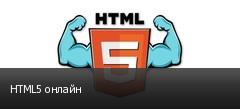 HTML5 онлайн