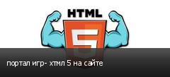 портал игр- хтмл 5 на сайте