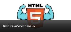 flash хтмл5 бесплатно