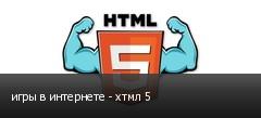 игры в интернете - хтмл 5