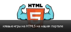 клевые игры на HTML5 на нашем портале