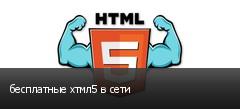 бесплатные хтмл5 в сети