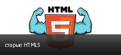 старые HTML5