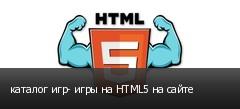 каталог игр- игры на HTML5 на сайте