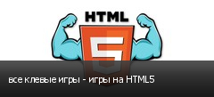 все клевые игры - игры на HTML5