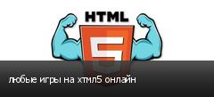 любые игры на хтмл5 онлайн