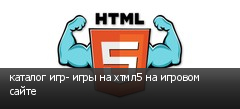 каталог игр- игры на хтмл5 на игровом сайте
