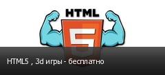 HTML5 , 3d игры - бесплатно