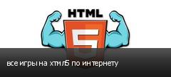все игры на хтмл5 по интернету