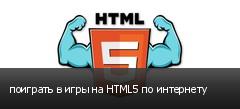 поиграть в игры на HTML5 по интернету
