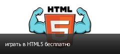 играть в HTML5 бесплатно
