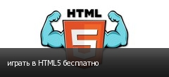 ������ � HTML5 ���������