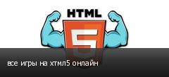 все игры на хтмл5 онлайн