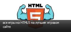 все игры на HTML5 на лучшем игровом сайте
