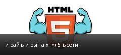 играй в игры на хтмл5 в сети