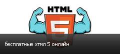 бесплатные хтмл 5 онлайн