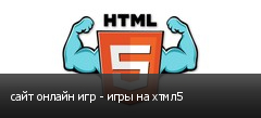 сайт онлайн игр - игры на хтмл5