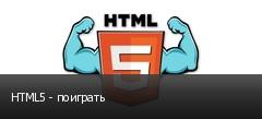 HTML5 - поиграть
