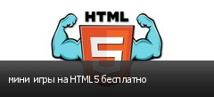 мини игры на HTML5 бесплатно