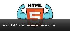 все HTML5 - бесплатные флэш игры