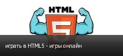 играть в HTML5 - игры онлайн