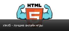 хтмл5 - лучшие онлайн игры