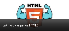 сайт игр - игры на HTML5