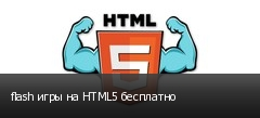 flash игры на HTML5 бесплатно